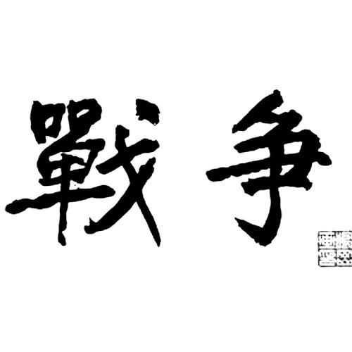 Sun Tzu et la Guerre – Décryptage des sens cachés